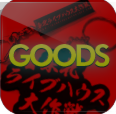 GOODS_BUTTON.png